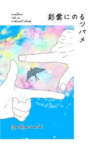 彩雲にのるツバメ