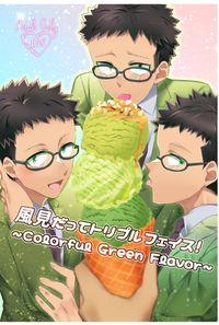 風見だってトリプルフェイス!~Colorful Green Flavor~