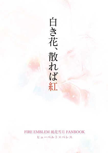白き花、散れば紅 [せでるうだ(ひものん)] ファイアーエムブレム