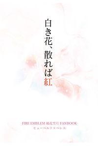白き花、散れば紅
