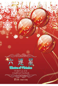Electra of Pleiades(六連星)