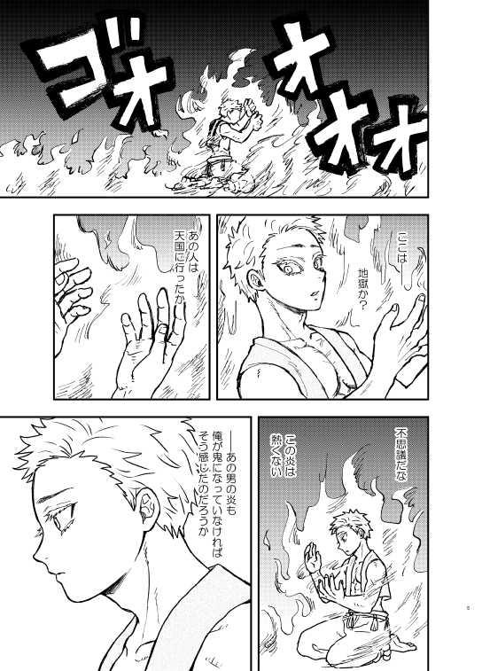 やわらかい地獄【再版】