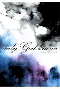 神様だけが知っている