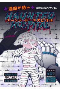 逢魔が時のHAUNTED HOSPITAL