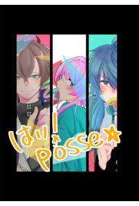 はい!posse★