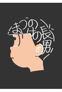 松野家の長男