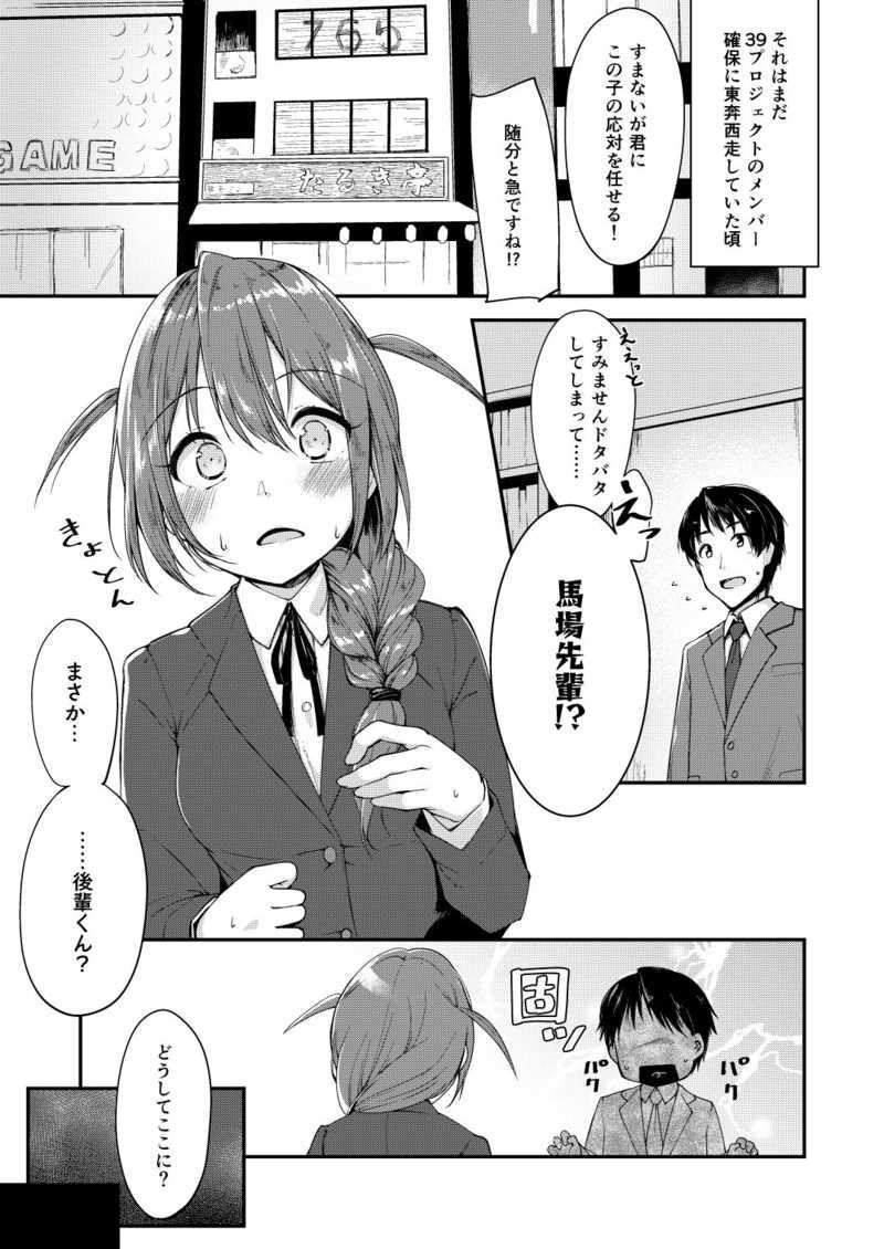 [with IDOLs 02]甘えてみてもいい?