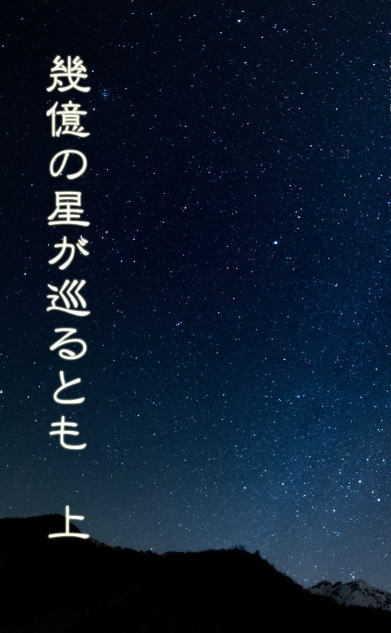 幾億の星が巡るとも 上