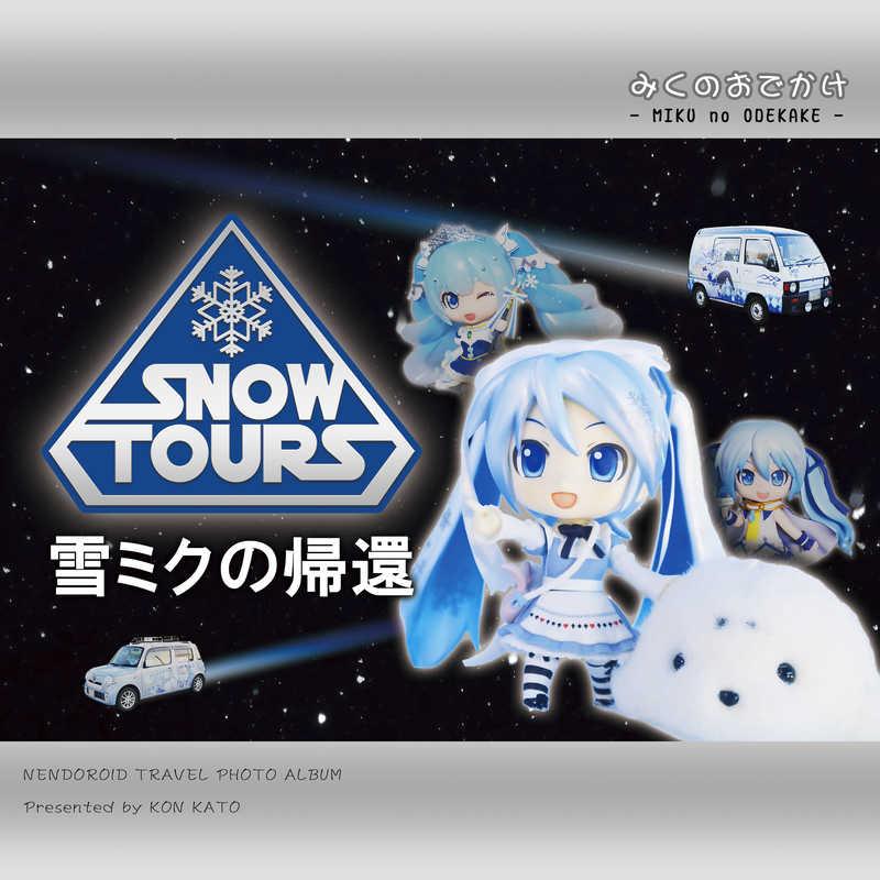みくのおでかけ「SNOW TOURS 雪ミクの帰還」