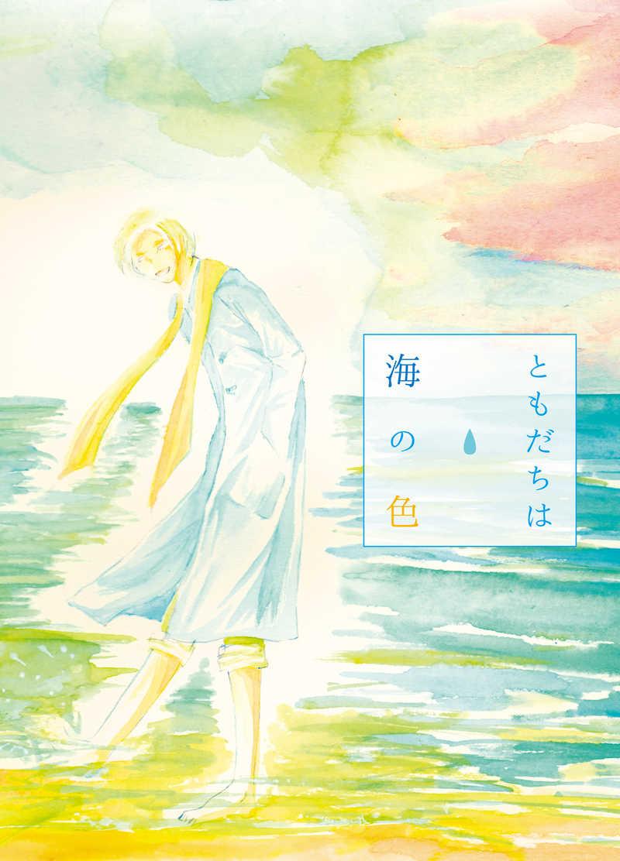ともだちは海の色 [Lapis(U)] Fate