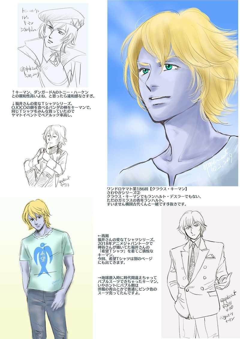 けしからんイラストレーションズ3