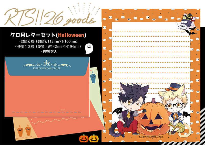 クロ月レターセット(Halloween)