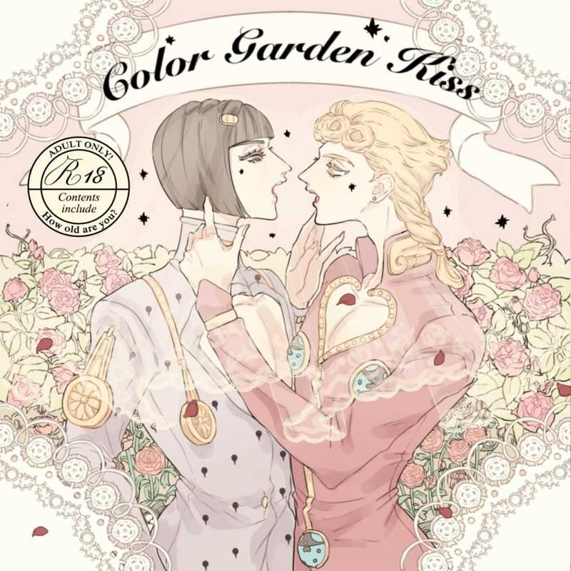 Color Garden Kiss