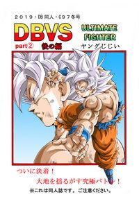 DBVS2後の編