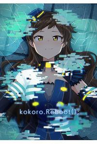 kokoro.Reboot();