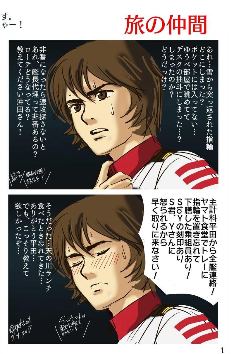 けしからんイラストレーションズ1