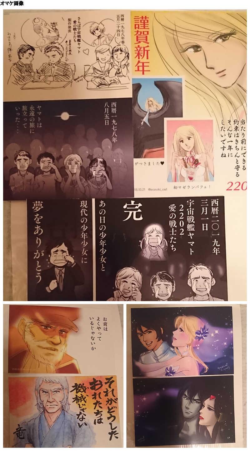けしからんイラストレーションズ2