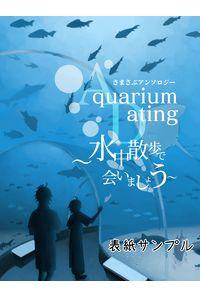 さまさぶアンソロジーAquarium Dating~水中散歩で会いましょう~