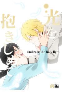 光を抱きしめて 前編