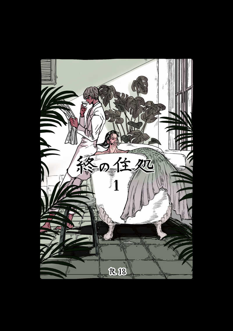 終の住処 [ヘチマ売り(シカシカ)] 名探偵コナン