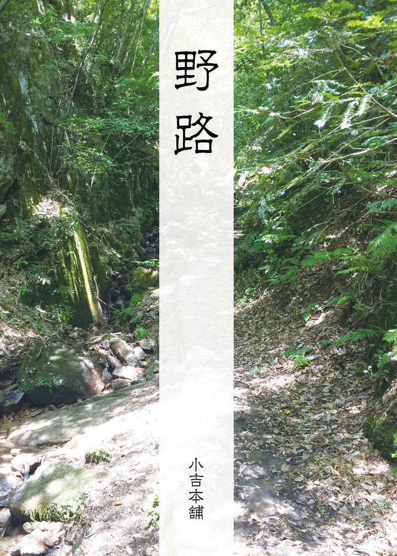 野路 [小吉本舗(kichi)] 銀魂