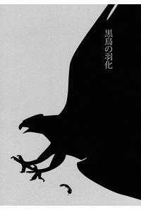 黒鳥の羽化
