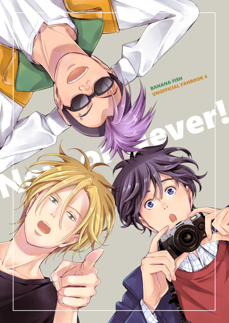 Now or Never! [カリフォルニアロール(茶葉)] BANANA FISH