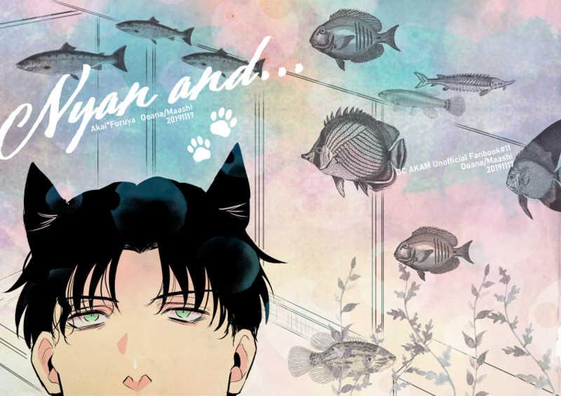 Nyan and... [大穴(まあし)] 名探偵コナン