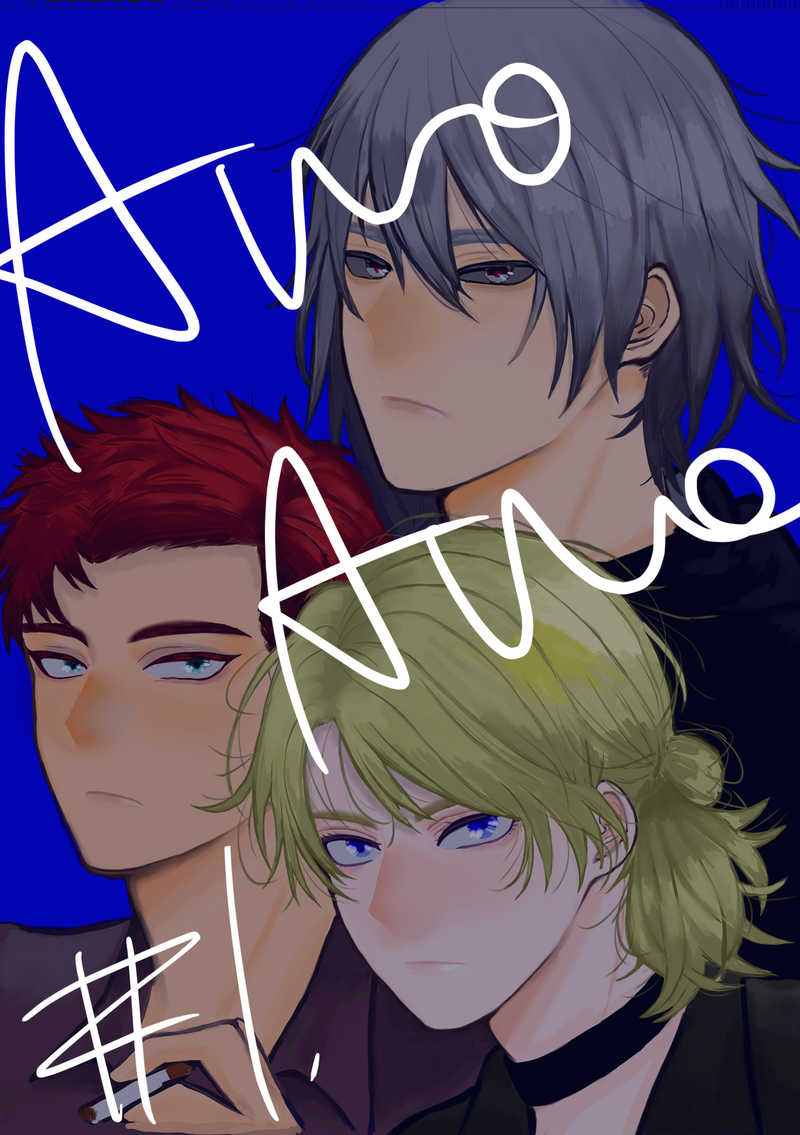 AWO AWO #1 [イキイキジャパン(中野)] ジョジョの奇妙な冒険