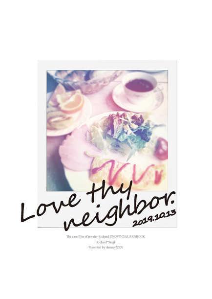 Love thy neighbor. [ダミーXXX(かなや)] 宝石商リチャード氏の謎鑑定