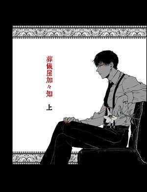 葬儀屋加々知(上巻) [Re;ATOZ(志津)] 鬼灯の冷徹