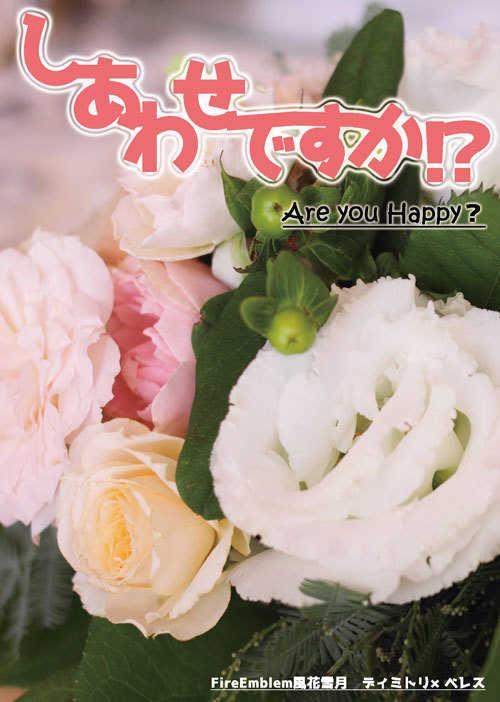 幸せですか!?
