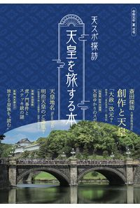 天皇を旅する本 2号