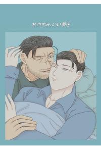 おやすみ、いい夢を