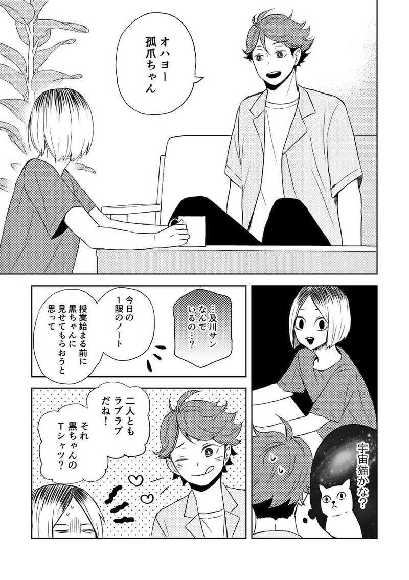 ハイキュー 研磨 大学生