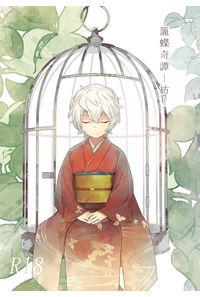 籠蝶奇譚 -紡-