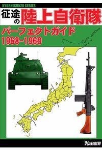 征途の陸上自衛隊パーフェクトガイド1968-1969