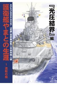 護衛艦やまとの生涯1流転の艦