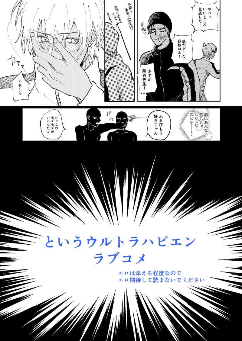 現国教師降谷先生と英語教師赤井先生