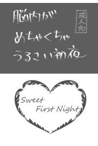 脳内めちゃくちゃうるさい初夜/SweetFirstNight