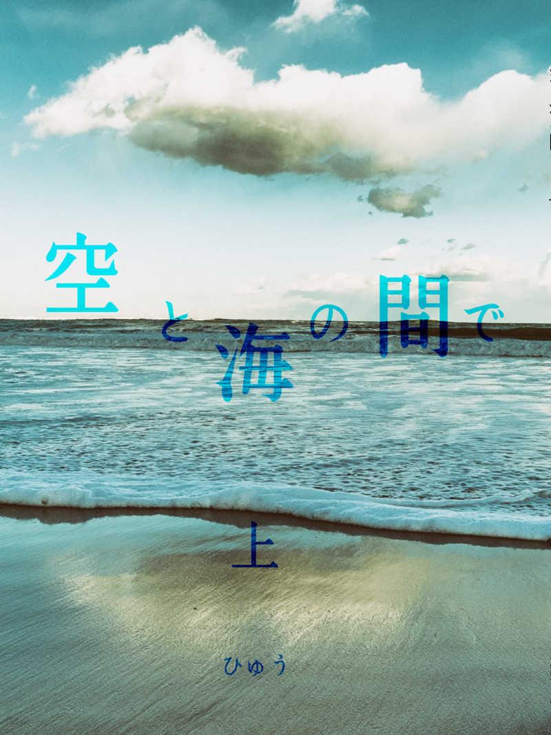 空と海の間で [星読スペクトル(ひゅう)] はたらく細胞