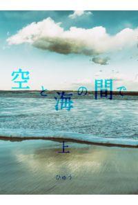 空と海の間で