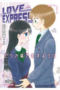 LOVE EXPRESS 総集編2どうか届きますように