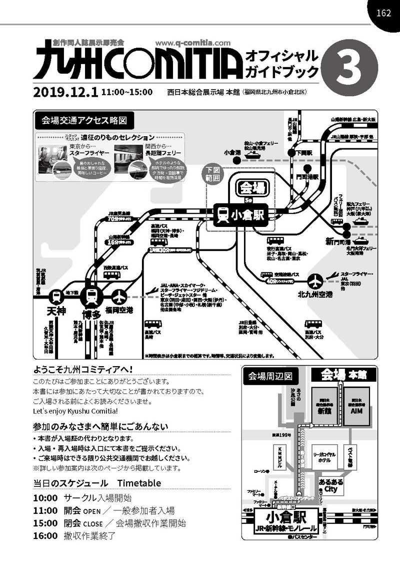 九州ティアズマガジン3