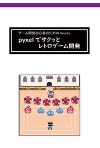 ゲーム開発初心者のためのHowTo pyxelでサクッとレトロゲーム開発