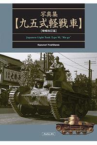 写真集九五式軽戦車[増補改訂版]