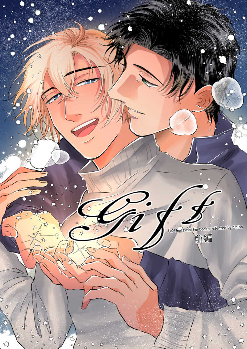 Gift【前編】