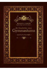 die Geschichte eines Gymnasiums ―あるギムナジウムの歴史―