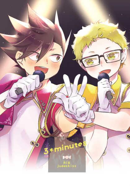 3 * minutes [judaskiss(はいねこ)] ハイキュー!!