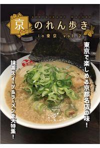 京のれん歩き in 東京 vol.2